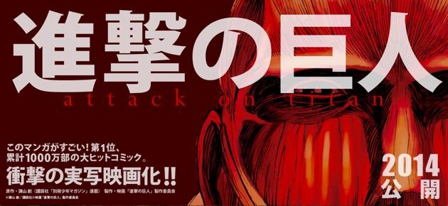 Attack On Titan Japanese Name - My Anime List